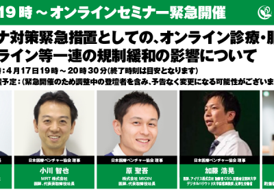 【設立3周年記念オンラインシンポジウム(参加無料)】のお知らせ