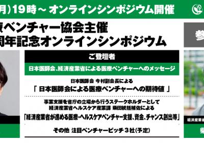 【設立3周年記念オンラインシンポジウム(参加無料)】のお知らせ/