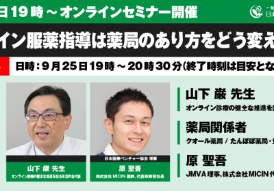 JMVAオンラインイベント【オンライン服薬指導は薬局のあり方をどう変えるのか】/