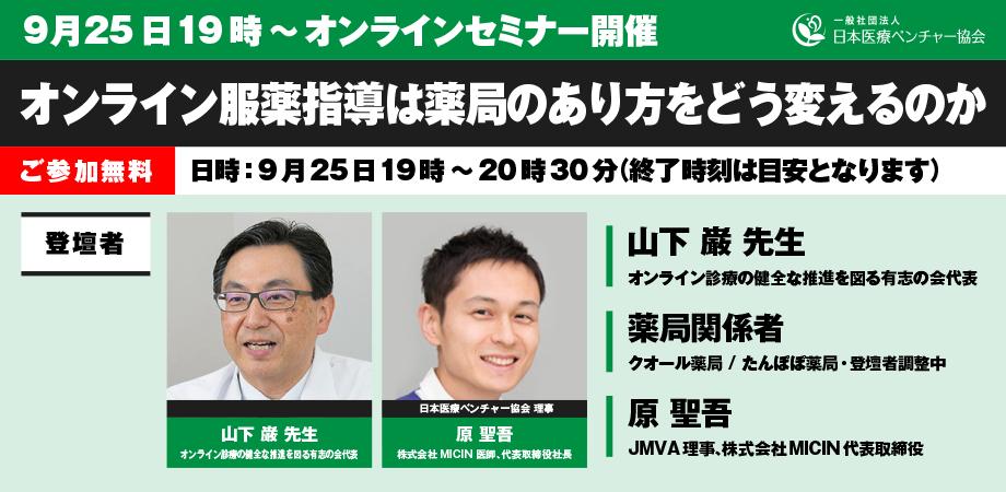 JMVAオンラインイベント【オンライン服薬指導は薬局のあり方をどう変えるのか】