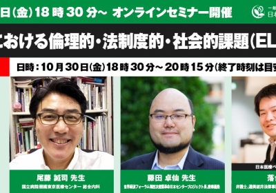 一般社団法人日本医療ベンチャー協会(JMVA)オンラインイベント