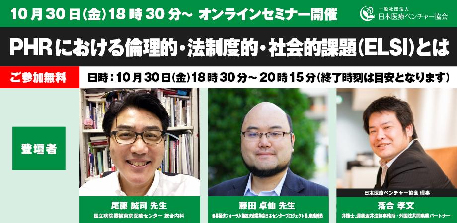 一般社団法人日本医療ベンチャー協会(JMVA)オンラインイベント 【 PHRにおける倫理的・法制度的・社会的課題(ELSI)とは 】