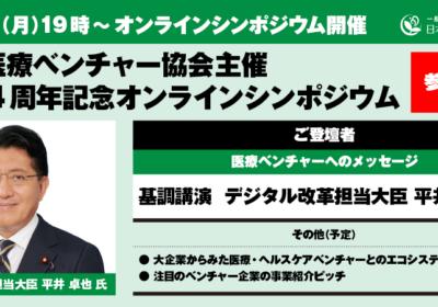 【設立4周年記念オンラインシンポジウム(参加無料)】日本医療ベンチャー協会主催