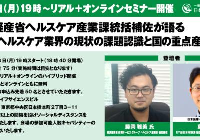経産省ヘルスケア産業課統括補佐が語る【